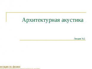 Архитектурная акустика Лекция №2
