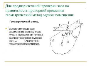 Для предварительной проверки зала на правильность пропорций применим геометричес