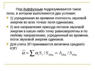 Под диффузным подразумевается такое поле, в котором выполняются два условия: Под