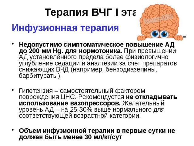 Лечение синдрома внутричерепной гипертензии у детей