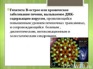Гепатита В-острое или хроническое заболевание печени, вызываемое ДНК-содержащим