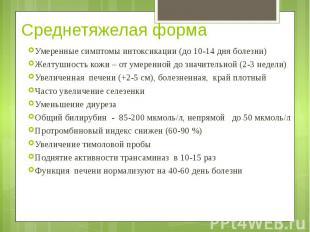 Среднетяжелая форма Умеренные симптомы интоксикации (до 10-14 дня болезни) Желту