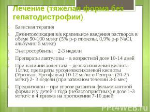 Лечение (тяжелая форма без гепатодистрофии) Базисная терапия Дезинтоксикация в/в