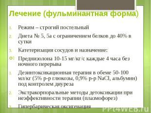 Лечение (фульминантная форма) Режим – строгий постельный Диета № 5, 5а с огранич