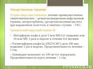 Лекарственная терапия: Лекарственная терапия: Острые вирусные гепатиты: лечение