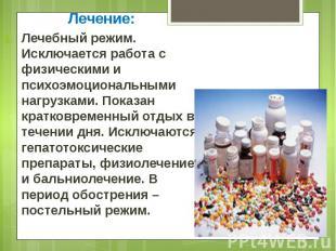 Лечение: Лечение: Лечебный режим. Исключается работа с физическими и психоэмоцио