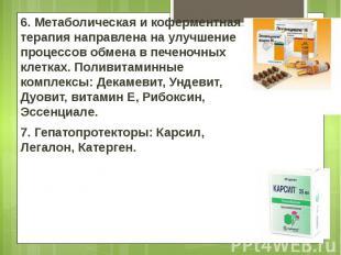 6. Метаболическая и коферментная терапия направлена на улучшение процессов обмен
