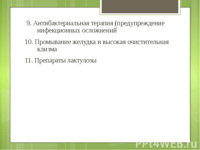 9. Антибактериальная терапия (предупреждение инфекционных осложнений 9. Антибактериальная терапия (предупреждение инфекционных осложнений 10. Промывание желудка и высокая очистительная клизма 11. Препараты лактулозы