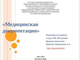 «Медицинская документация» Подготовила студентка 1 курса ПФ 10Б группы Крюкова А