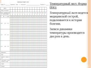 Температурный лист. Форма 004/у Температурный лист. Форма 004/у Температурный ли