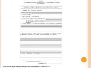 Выписка из медицинской карты амбулаторного, стационарного больного 027/у Выписка