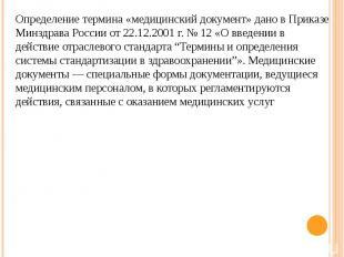 Определение термина «медицинский документ» дано в Приказе Минздрава России от 22