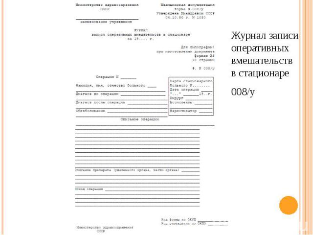 Журнал записи оперативных вмешательств встационаре Журнал записи оперативных вмешательств встационаре 008/у