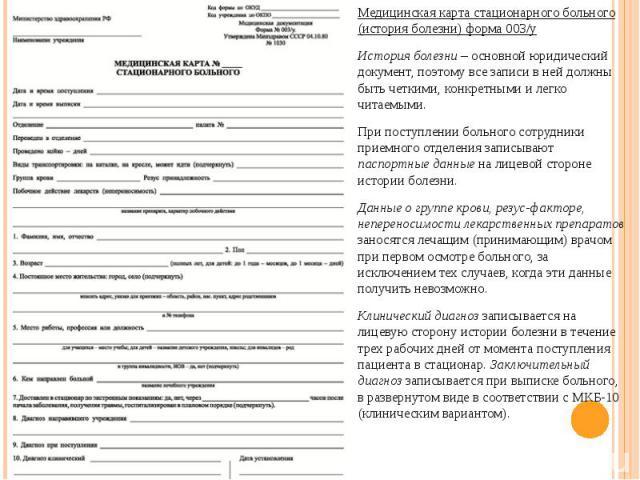 Форма №27/у выписной эпикриз скачать Справка от фтизиатра Таганский район