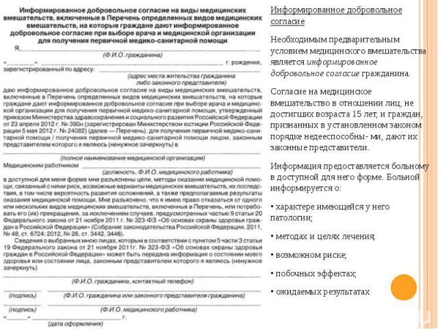 Информированное добровольное согласие Информированное добровольное согласие Необходимым предварительным условием медицинского вмешательства является информированное добровольное согласие гражданина. Согласие на медицинское вмешательство в отношении …