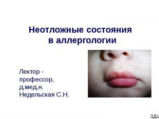 Аллергия что это такое презентация
