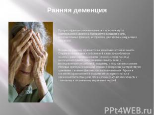 Ранняя деменция Прогрессирующее снижение памяти и агнозия ведут к подтверждению