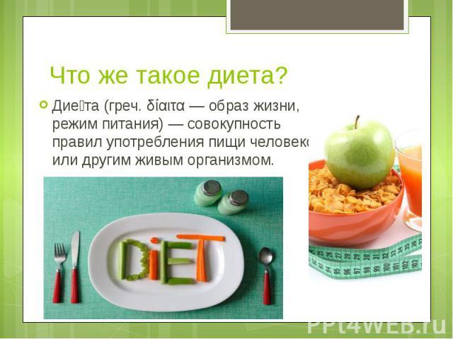 Презентация на тему питание schastieryadom