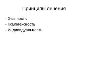 - Этапность - Этапность - Комплексность - Индивидуальность