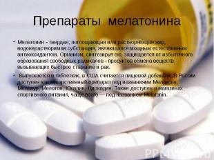 Препараты мелатонина Мелатонин - твердая, поглощающая или растворяющая жир, водо