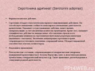 Серотонина адипинат (Serotonini adipinas) Фармакологическое действие: Серотонин