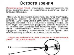 Острота зрения (visus)- способность глаза воспринимать две точки, располож