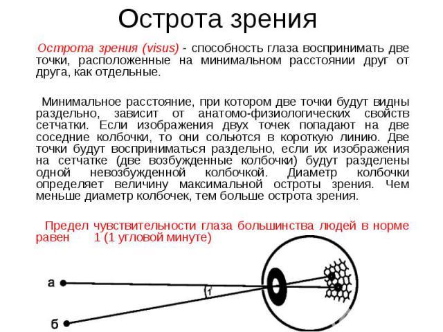 Острота зрения (visus)- способность глаза воспринимать две точки, расположенные на минимальном расстоянии друг от друга, как отдельные. Острота зрения (visus)- способность глаза воспринимать две точки, расположенные на минимальном рассто…
