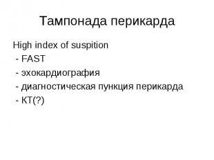 High index of suspition High index of suspition - FAST - эхокардиография - диагн