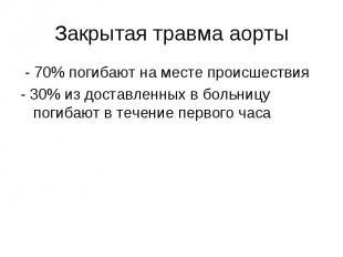 - 70% погибают на месте происшествия - 70% погибают на месте происшествия - 30%