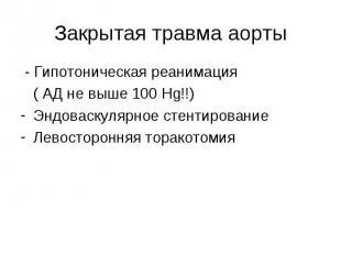 - Гипотоническая реанимация - Гипотоническая реанимация ( АД не выше 100 Hg!!) Э