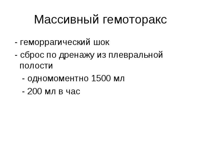 - геморрагический шок - геморрагический шок - сброс по дренажу из плевральной полости - одномоментно 1500 мл - 200 мл в час