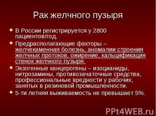 В России регистрируется у 2800 пациентов/год. В России регистрируется у 2800 пац