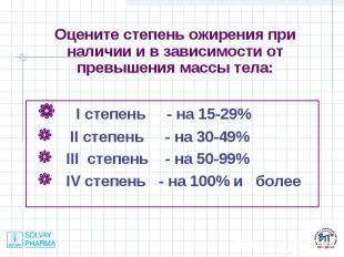 I степень - на 15-29% I степень - на 15-29% II степень - на 30-49% III степень -