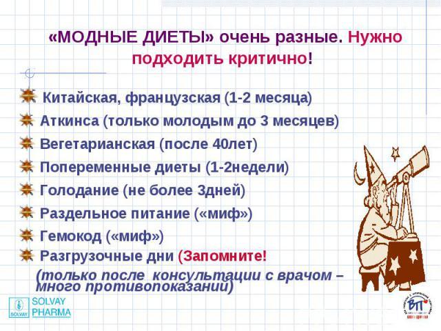 Китайская, французская (1-2 месяца) Китайская, французская (1-2 месяца) Аткинса (только молодым до 3 месяцев) Вегетарианская (после 40лет) Попеременные диеты (1-2недели) Голодание (не более 3дней) Раздельное питание («миф») Гемокод («миф») Разгрузоч…