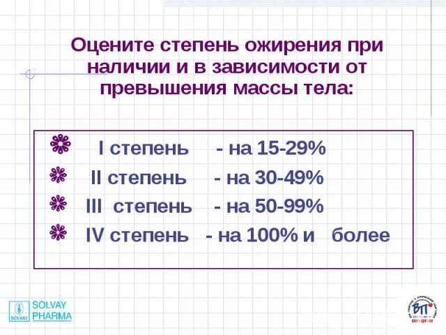 I степень - на 15-29% I степень - на 15-29% II степень - на 30-49% III степень - на 50-99% IV степень - на 100% и более