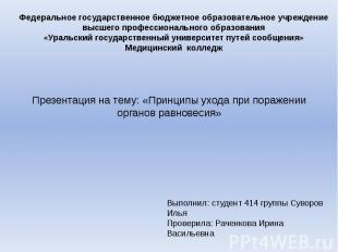 Презентация на тему: «Принципы ухода при поражении органов равновесия»