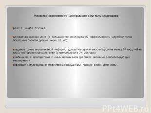 Условиями эффективности Церебролизина могут быть следующими: р
