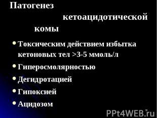 Токсическим действием избытка кетоновых тел >3-5 ммоль/л Токсическим действие
