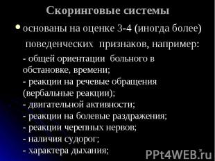 основаны на оценке 3-4 (иногда более) основаны на оценке 3-4 (иногда более) пове