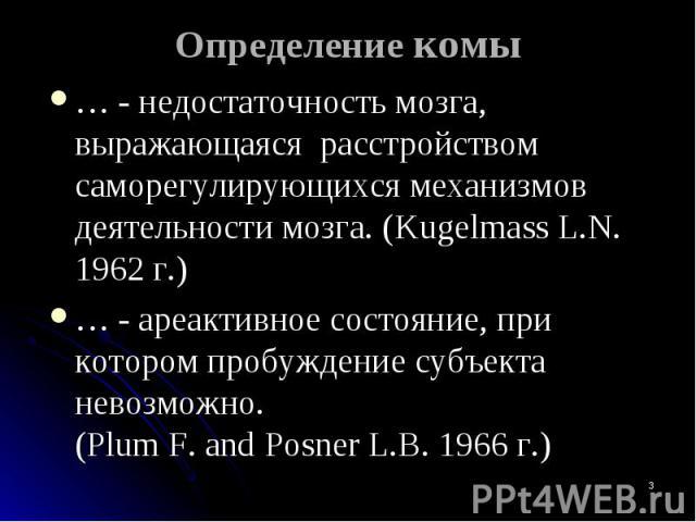 … - недостаточность мозга, выражающаяся расстройством саморегулирующихся механизмов деятельности мозга. (Kugelmass L.N. 1962 г.) … - недостаточность мозга, выражающаяся расстройством саморегулирующихся механизмов деятельности мозга. (Kugelmass L.N. …