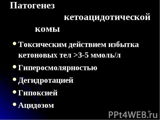 Токсическим действием избытка кетоновых тел >3-5 ммоль/л Токсическим действием избытка кетоновых тел >3-5 ммоль/л Гиперосмолярностью Дегидротацией Гипоксией Ацидозом