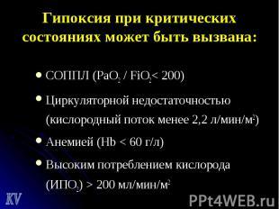 СОППЛ (РаО2 / FiO2< 200) СОППЛ (РаО2 / FiO2< 200) Циркуляторной недостаточ