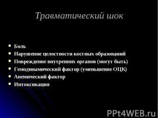 Боль Нарушение целостности костных образований Повреждение внутренних органов (м