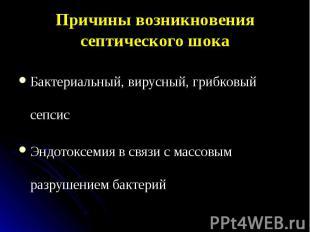 Бактериальный, вирусный, грибковый сепсис Бактериальный, вирусный, грибковый сеп