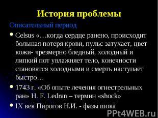 Описательный период Описательный период Celsus «…когда сердце ранено, происходит