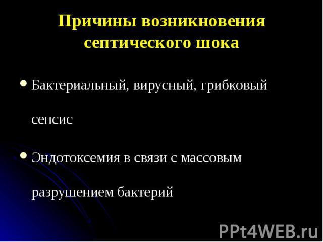 Бактериальный, вирусный, грибковый сепсис Бактериальный, вирусный, грибковый сепсис Эндотоксемия в связи с массовым разрушением бактерий