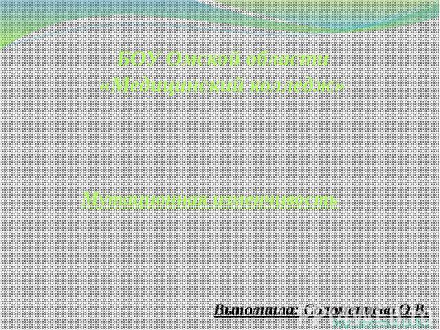 Мутационная изменчивость Выполнила: Соломенцева О.В.