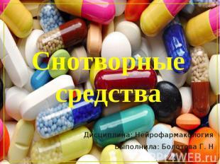Снотворные средства Дисциплина: Нейрофармакология Выполнила: Болотова Г. Н