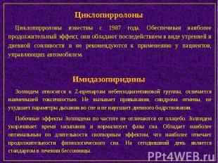 Циклопирролоны Циклопирролоны Циклопирролоны известны с 1987 года. Обеспечивая н