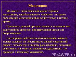 Мелатонин Мелатонин Мелаксен - синтетический аналог гормона мелатонина, вырабаты